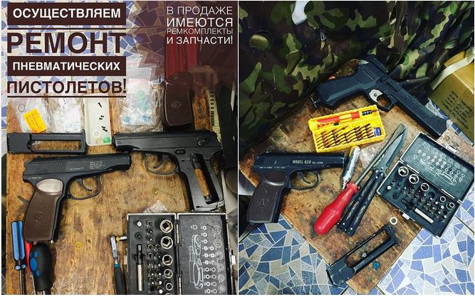 ремонт пневматических пистолетов