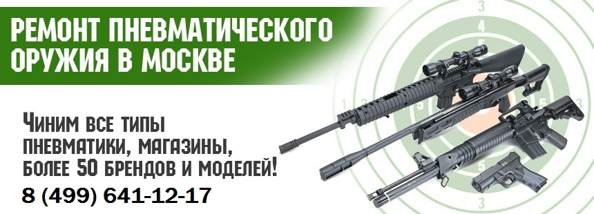 ремонт Crosman Wildfire PCP