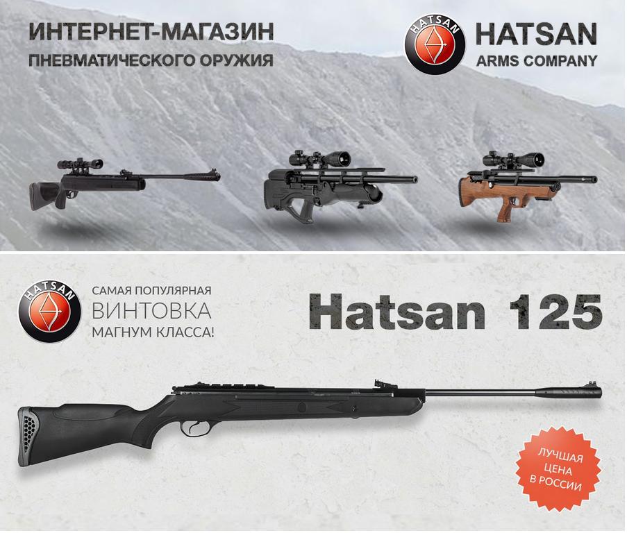 сравнение пневматических винтовок Хатсан