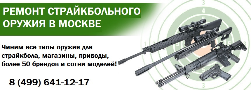 ремонт G&G Armament