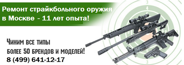 ремонт страйкбольной винтовки
